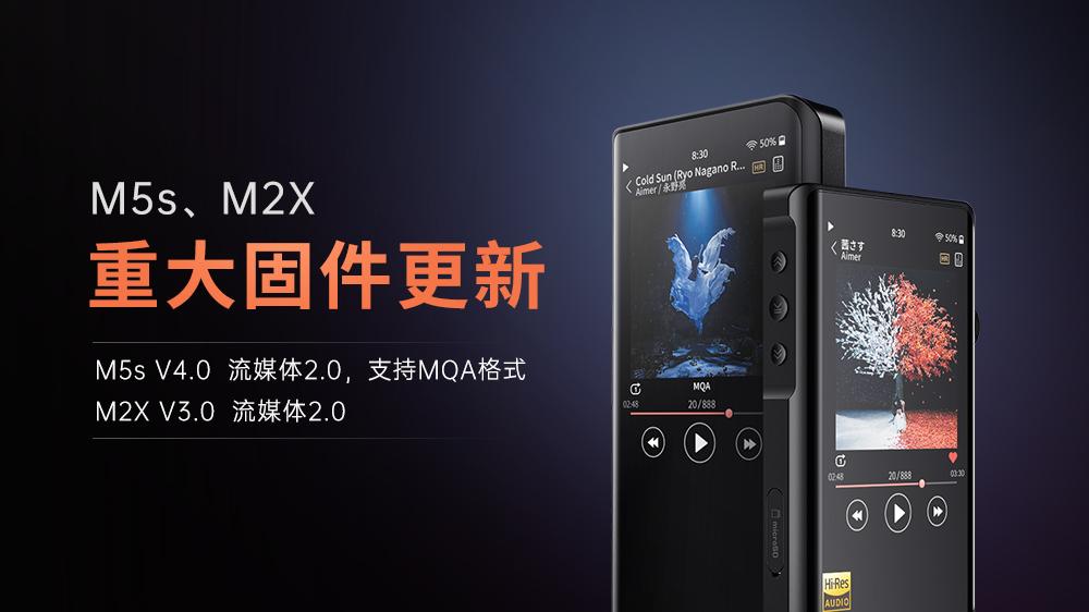 【重大更新】M5s、M2X进入流媒体2.0时代,M5s支持MQA格式